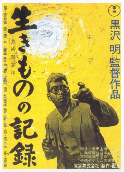 Cartel promocional original de la película Crónica de un ser vivo de Akira Kurosawa